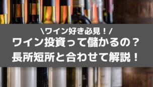 ワイン投資って儲かるの?メリット・デメリットと合わせて解説!