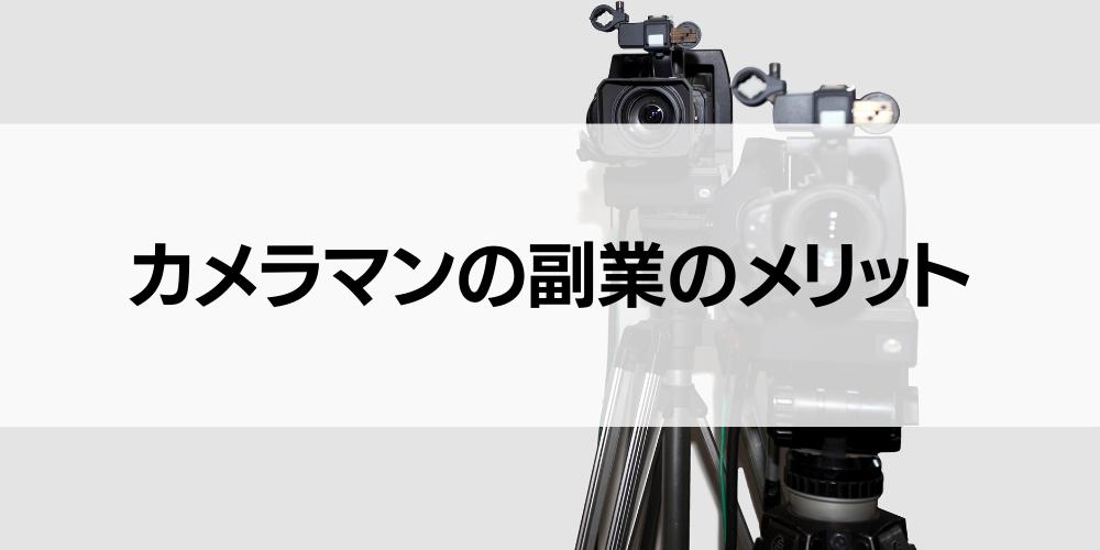 カメラマンの副業のメリット