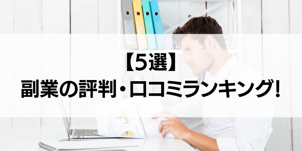 【5選】副業の評判・口コミランキング!