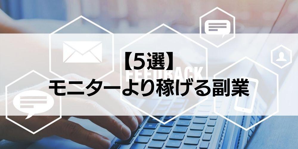 【5選】モニターより稼げる副業