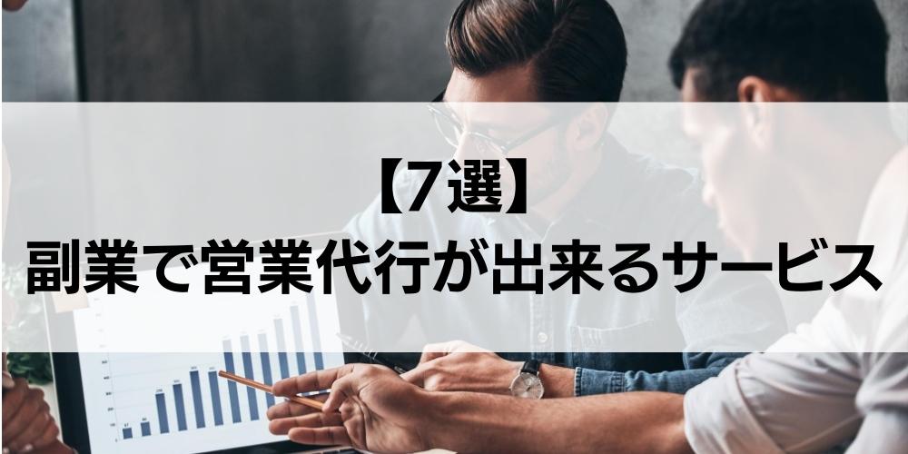 【7選】副業で営業代行が出来るサービス