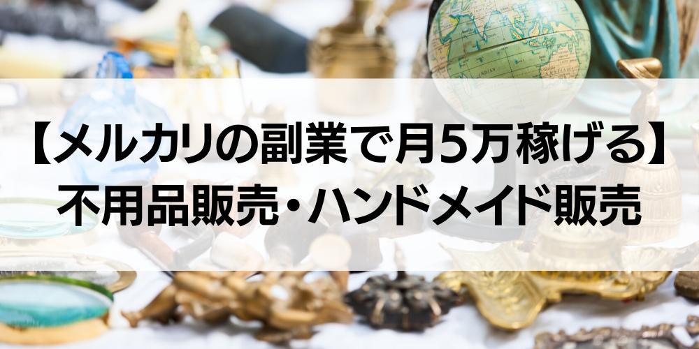 【メルカリの副業で月5万稼げる】不用品販売・ハンドメイド販売