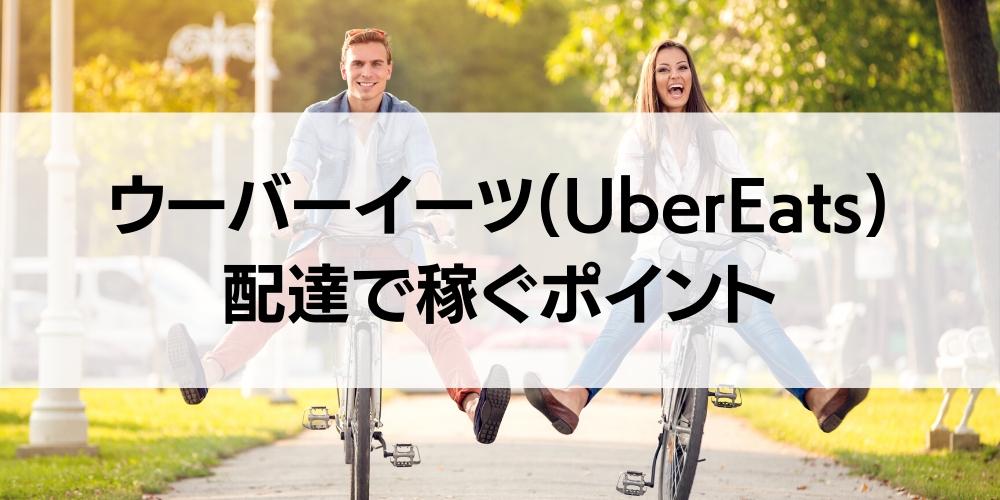 ウーバーイーツ(UberEats)配達で稼ぐポイント