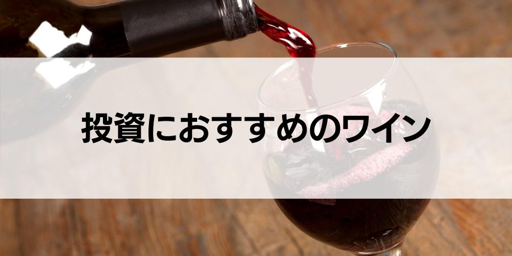 投資におすすめのワイン