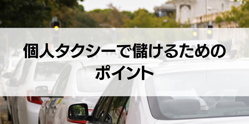 個人タクシーで儲けるためのポイント