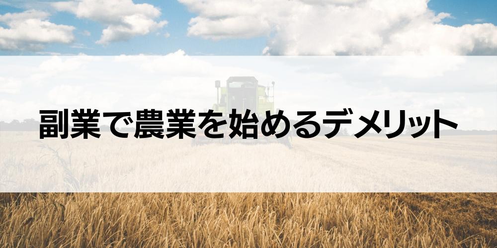 副業で農業を始めるデメリット