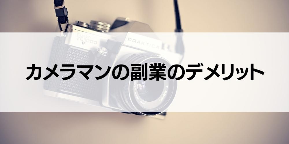 カメラマンの副業のデメリット