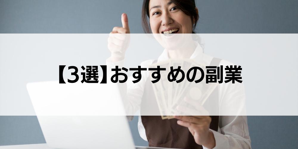 【3選】おすすめの副業