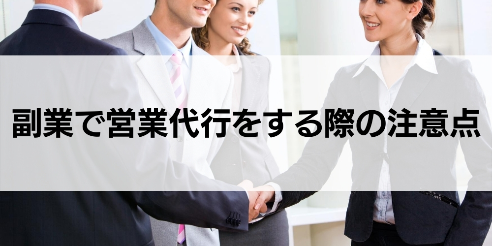 副業で営業代行をする際の注意点