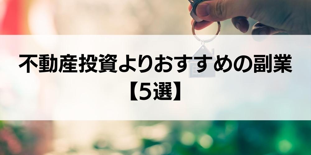 不動産投資よりおすすめの副業【5選】