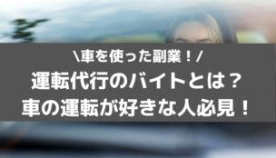 運転代行のバイトとは?車の運転が好きな人必見!