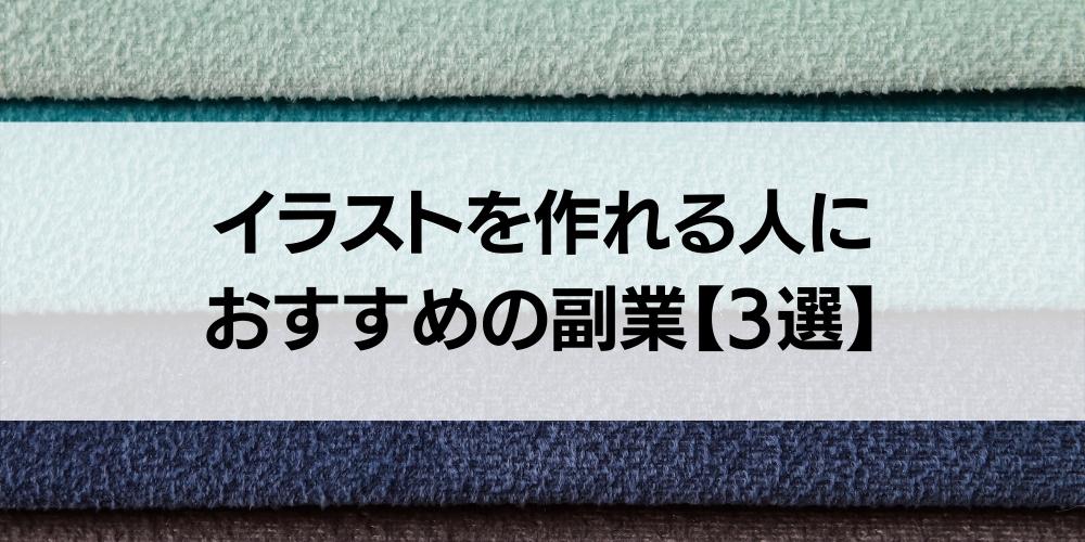 イラストを作れる人におすすめの副業【3選】
