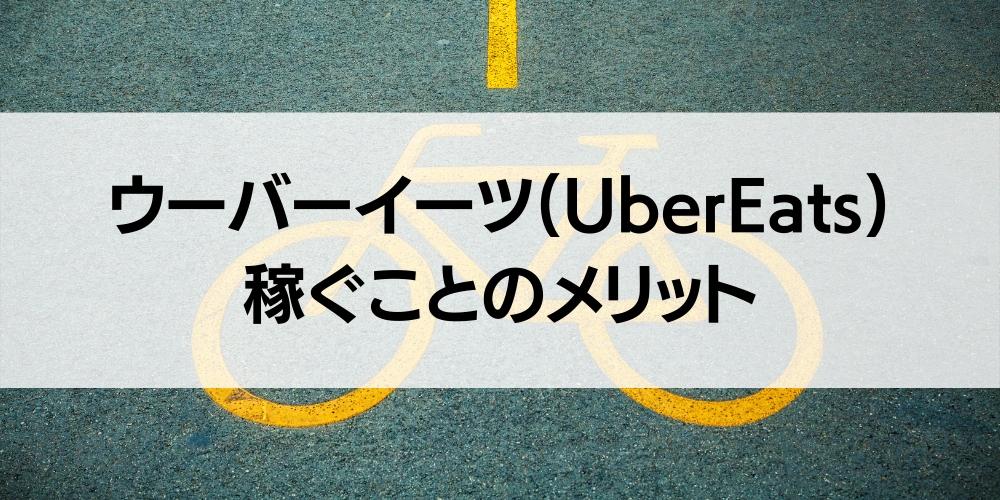 ウーバーイーツ(UberEats)で稼ぐことのメリット