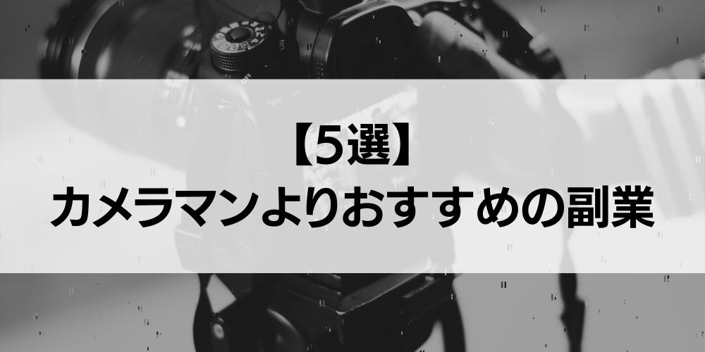 【5選】カメラマンよりおすすめの副業