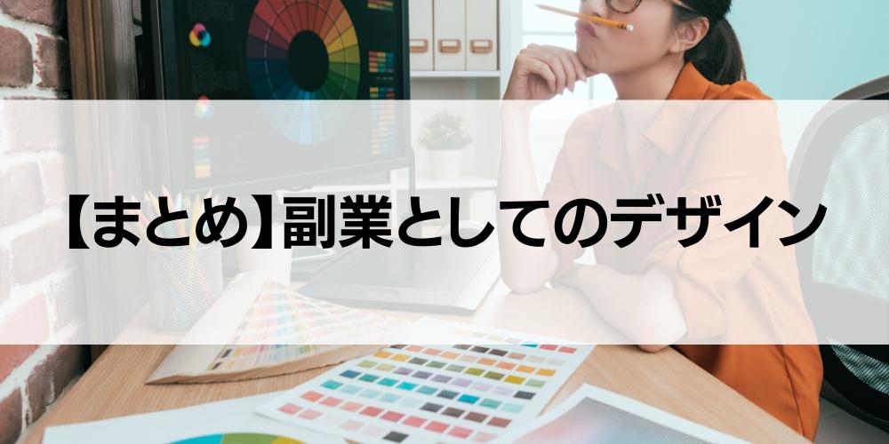 【まとめ】副業としてのデザイン