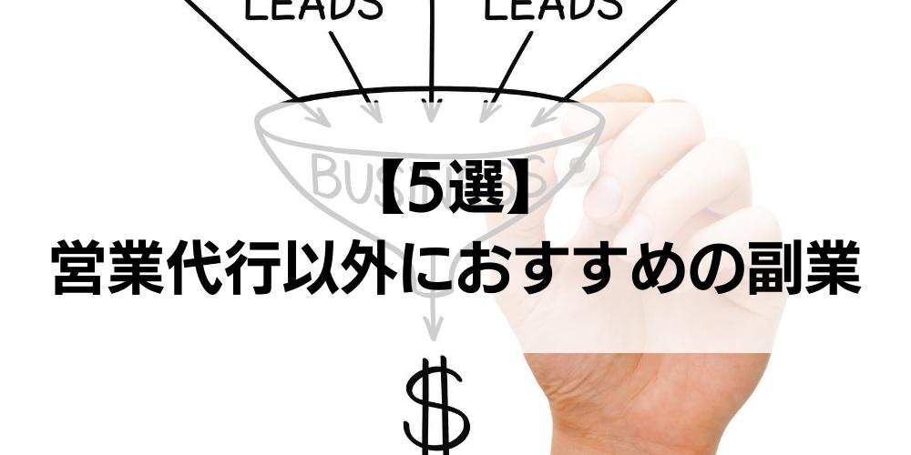 【5選】営業代行以外におすすめの副業
