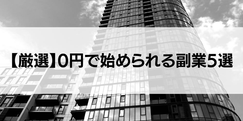 【厳選】0円で始められる副業5選