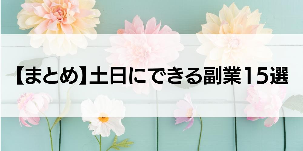 【まとめ】土日にできる副業15選