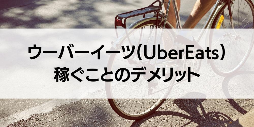 ウーバーイーツ(UberEats)で稼ぐことのデメリット