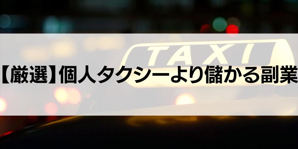 【厳選】個人タクシーより儲かる副業