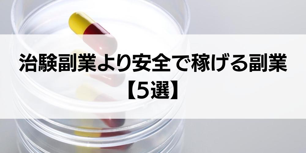 治験副業より安全で稼げる副業【5選】