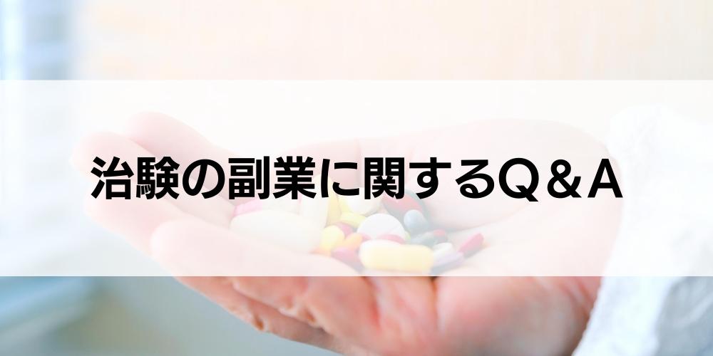 治験の副業に関するQ&A