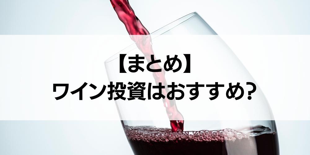 【まとめ】ワイン投資はおすすめ?