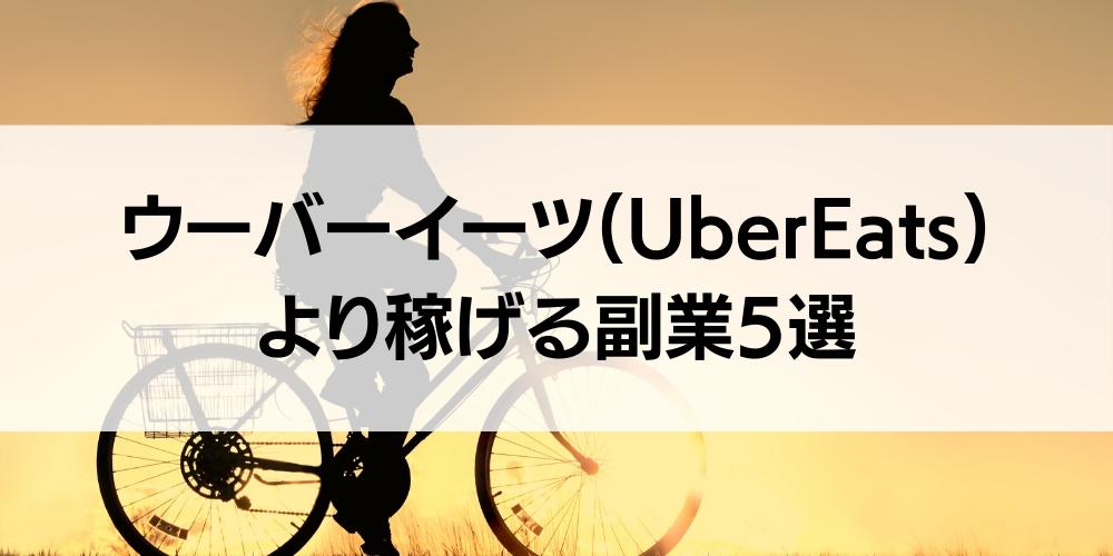 ウーバーイーツ(UberEats)より稼げる副業5選