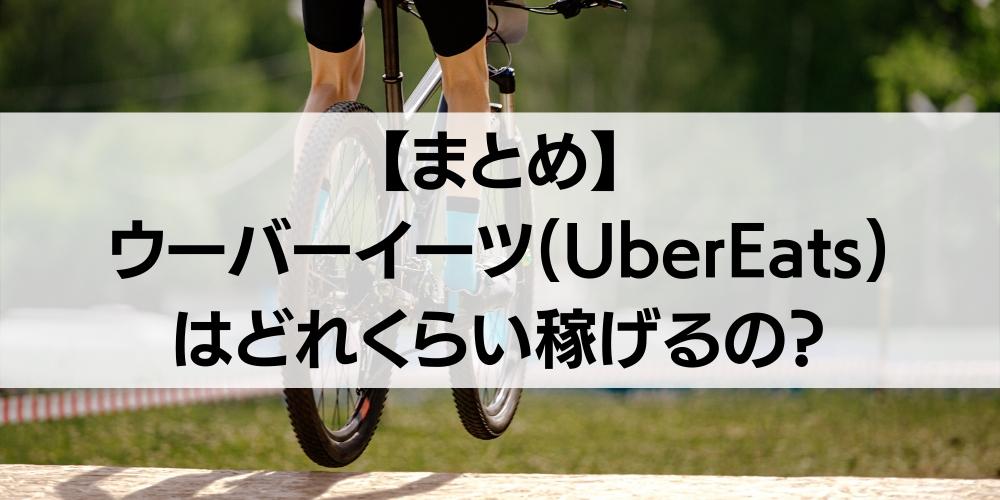 【まとめ】ウーバーイーツ(UberEats)はどれくらい稼げるの?