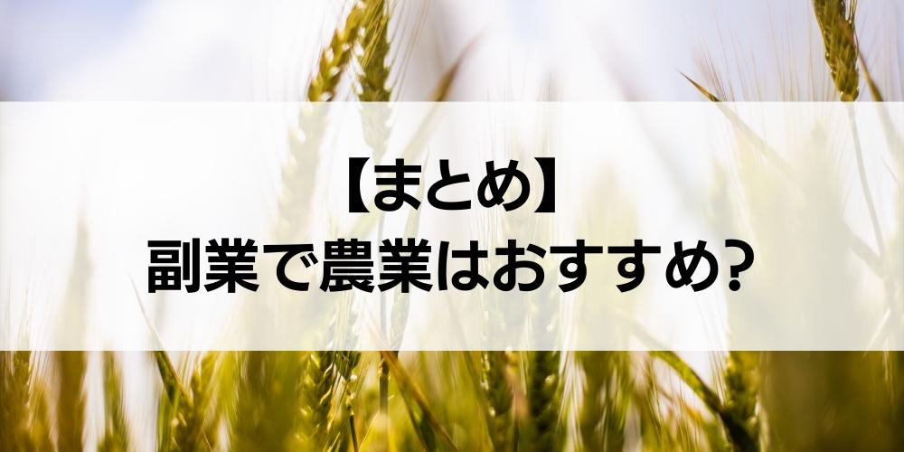 【まとめ】副業で農業はおすすめ?