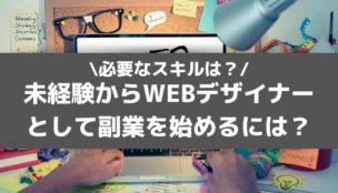 未経験からWebデザイナーとして副業を始めるには?