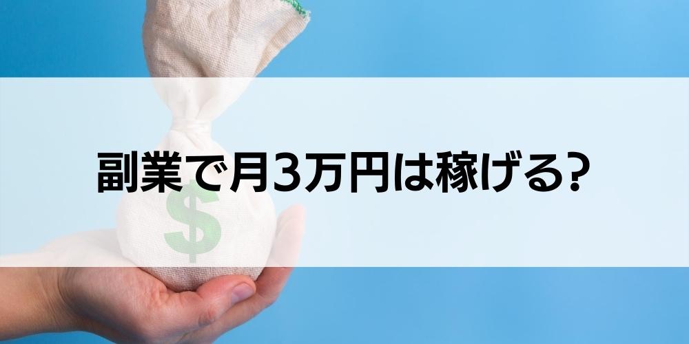副業で月3万円は稼げる?