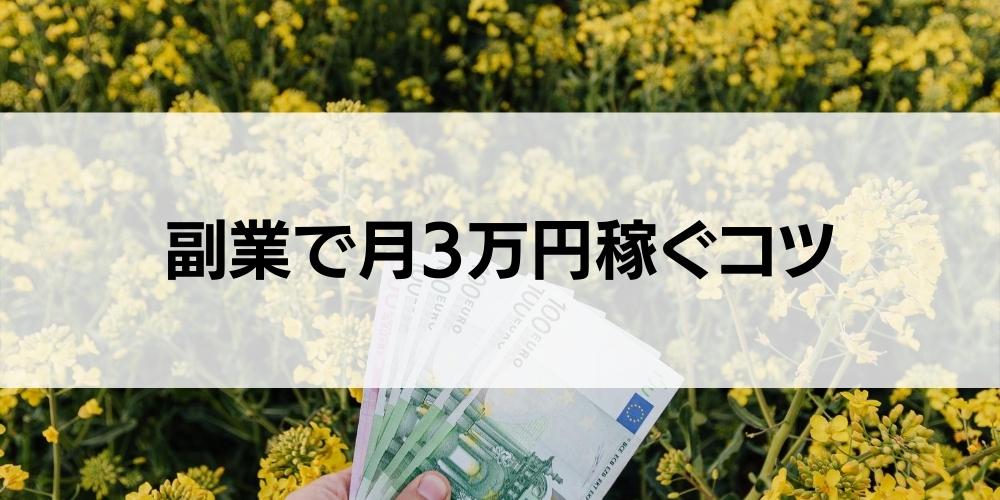 副業で月3万円稼ぐコツ