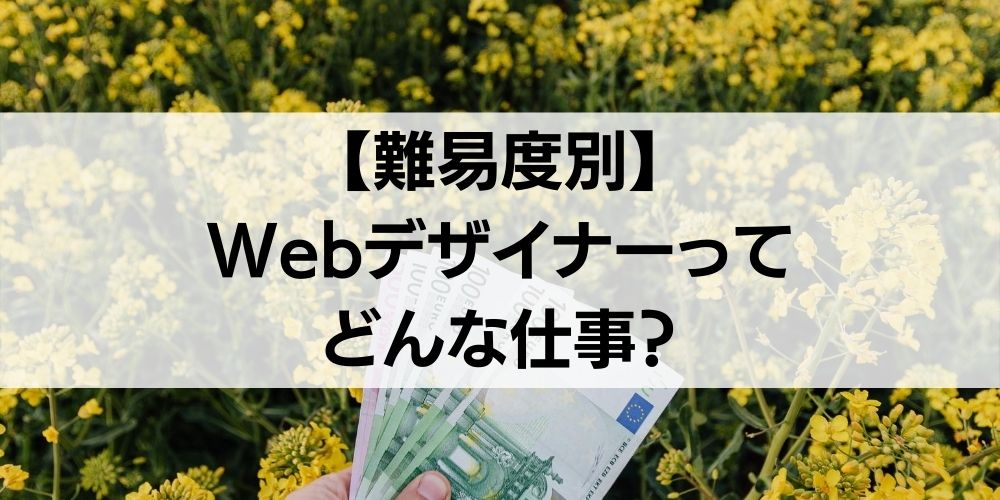 【難易度別】Webデザイナーってどんな仕事?