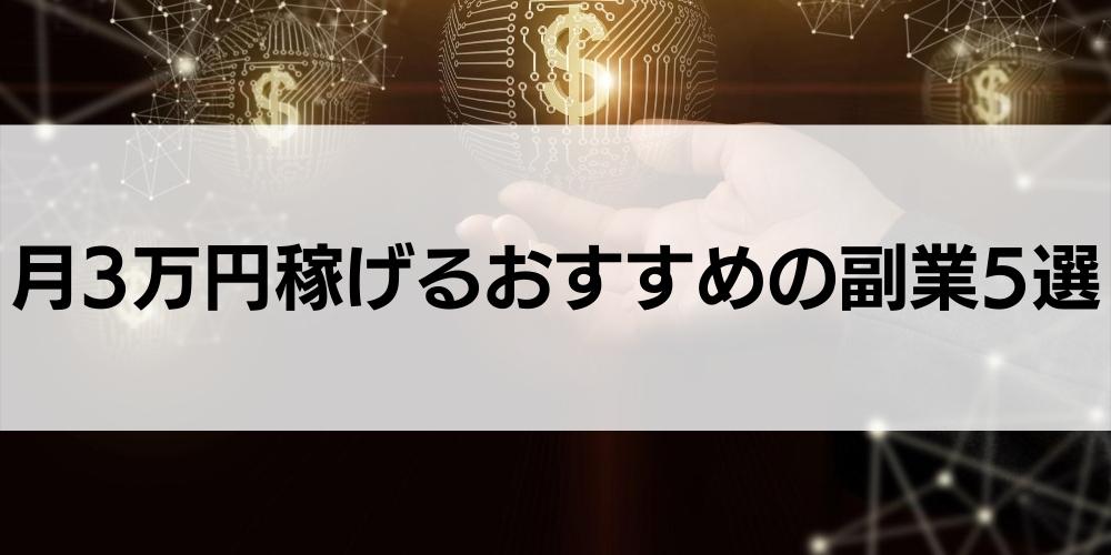 月3万円稼げるおすすめの副業5選