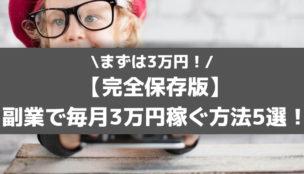 【完全保存版】副業で毎月3万円稼ぐ方法5選!