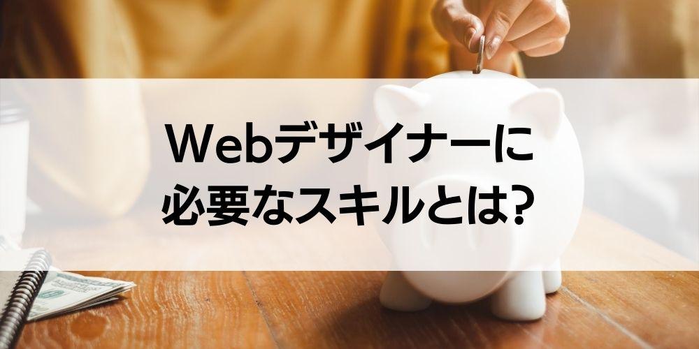 Webデザイナーに必要なスキルとは?