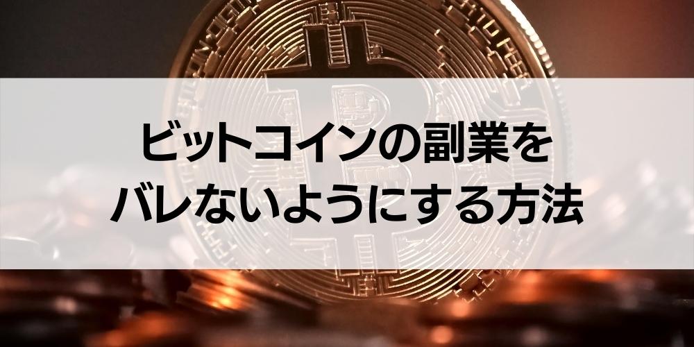 ビットコインの副業をバレないようにする方法