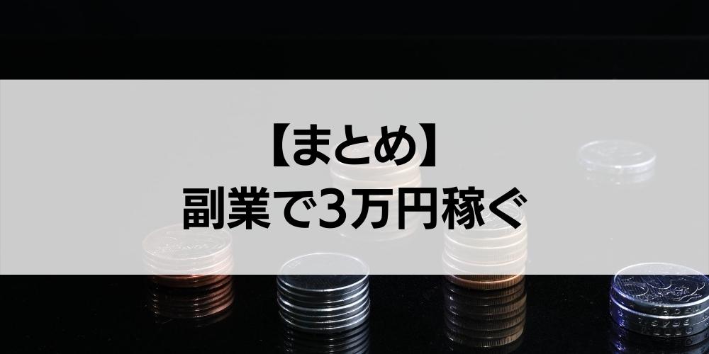 【まとめ】副業で3万円稼ぐ