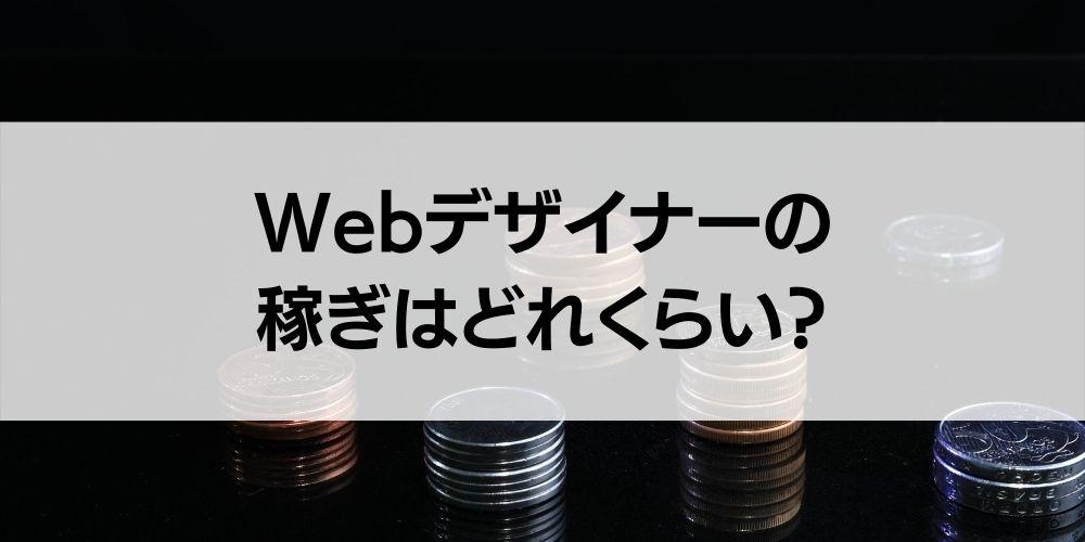 Webデザイナーの稼ぎはどれくらい?