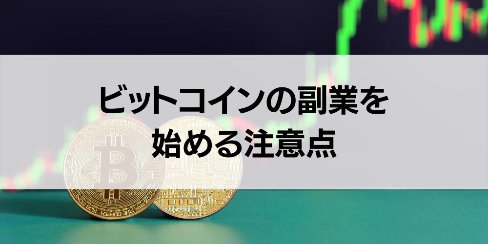 ビットコインの副業を始める注意点