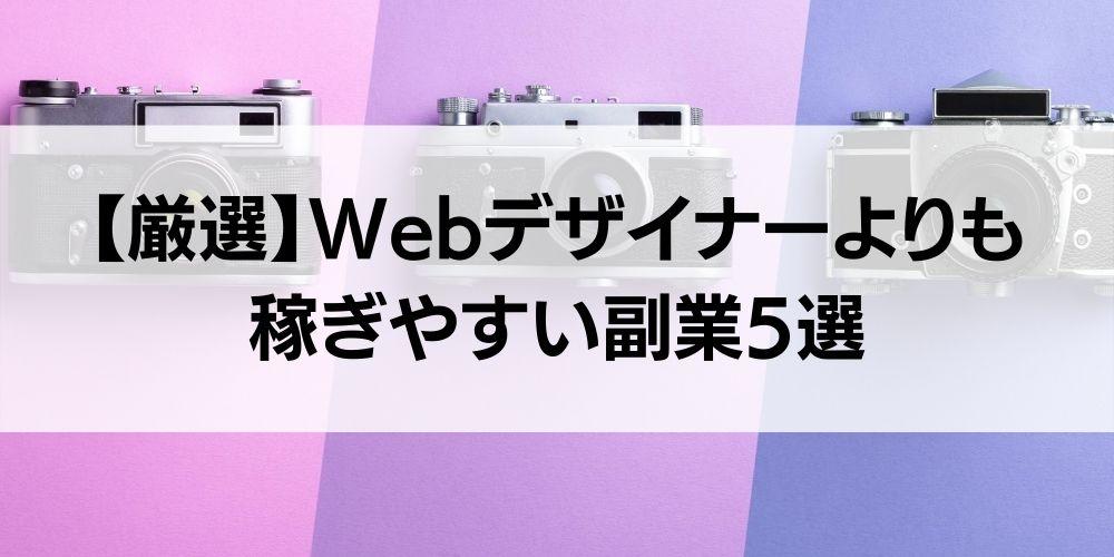 【まとめ】Webデザイナーは副業としてやっていけるのか