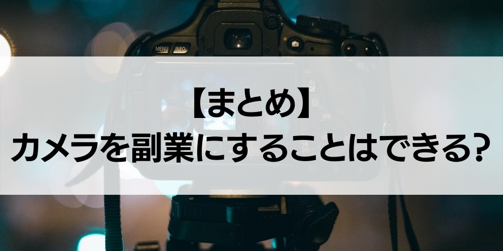 【まとめ】カメラを副業にすることはできる?